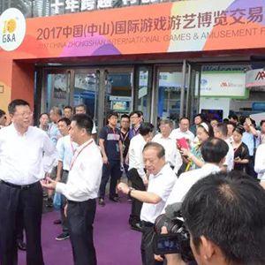 G&A Show in Zhongshan city,China
